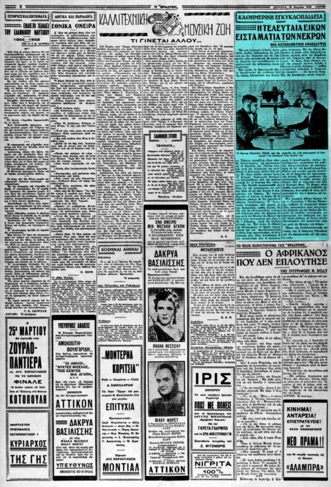 """Το άρθρο, όπως δημοσιεύθηκε στην εφημερίδα """"Η ΒΡΑΔΥΝΗ"""", στις 25/03/1935"""