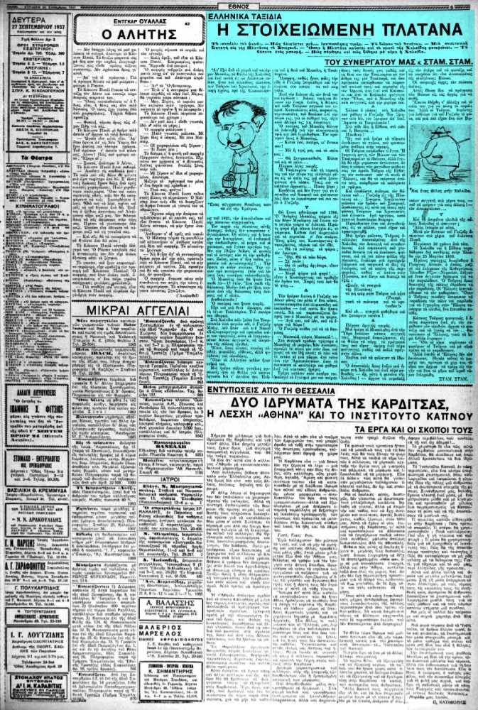 """Το άρθρο, όπως δημοσιεύθηκε στην εφημερίδα """"ΕΘΝΟΣ"""", στις 26/09/1937"""