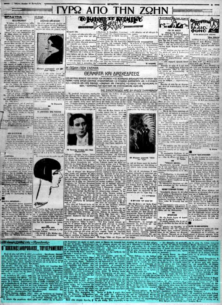 """Το άρθρο, όπως δημοσιεύθηκε στην εφημερίδα """"Η ΒΡΑΔΥΝΗ"""", στις 15/09/1930"""