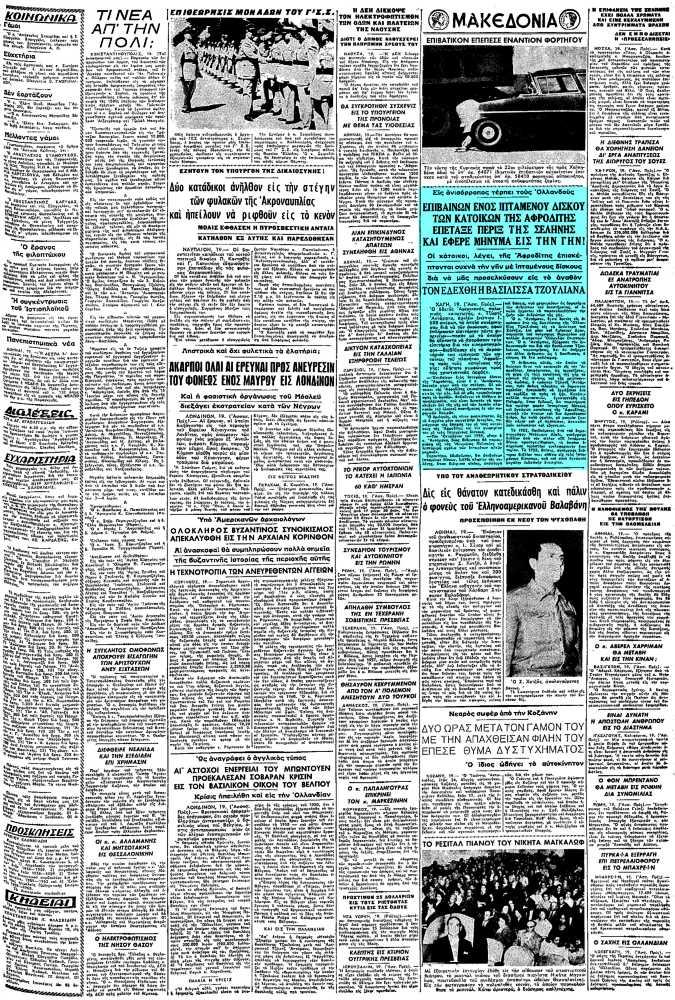 """Το άρθρο, όπως δημοσιεύθηκε στην εφημερίδα """"ΜΑΚΕΔΟΝΙΑ"""", στις 20/05/1959"""