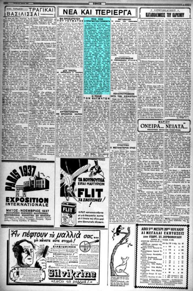"""Το άρθρο, όπως δημοσιεύθηκε στην εφημερίδα """"ΕΘΝΟΣ"""", στις 20/07/1937"""