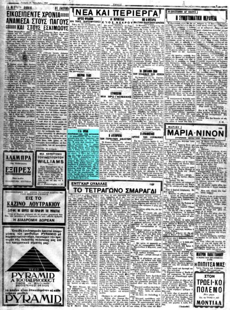 """Το άρθρο, όπως δημοσιεύθηκε στην εφημερίδα """"ΕΘΝΟΣ"""", στις 31/10/1934"""