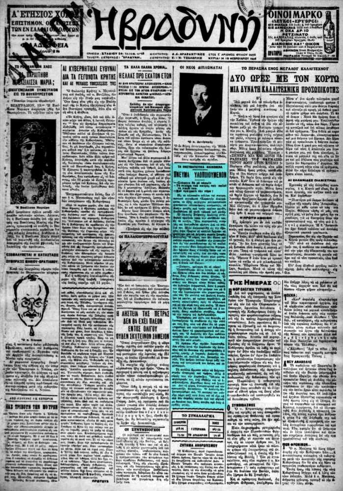 """Το άρθρο, όπως δημοσιεύθηκε στην εφημερίδα """"Η ΒΡΑΔΥΝΗ"""", στις 19/02/1928"""