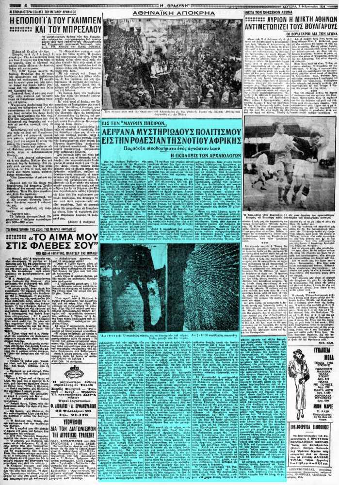 """Το άρθρο, όπως δημοσιεύθηκε στην εφημερίδα """"Η ΒΡΑΔΥΝΗ"""", στις 05/02/1934"""