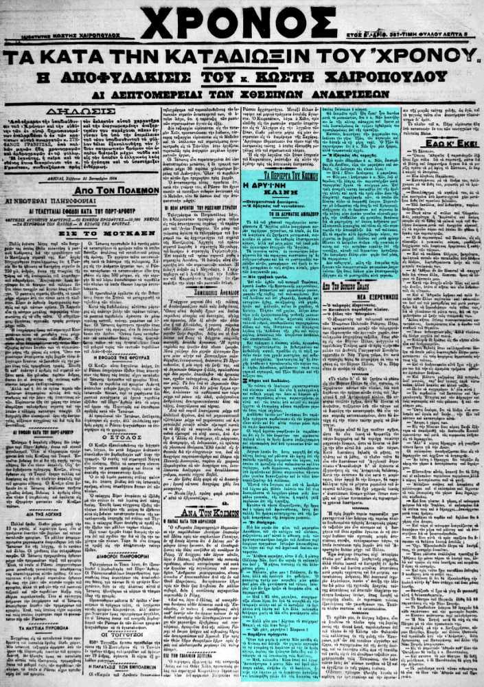 """Το άρθρο, όπως δημοσιεύθηκε στην εφημερίδα """"ΧΡΟΝΟΣ"""", στις 25/09/1904"""