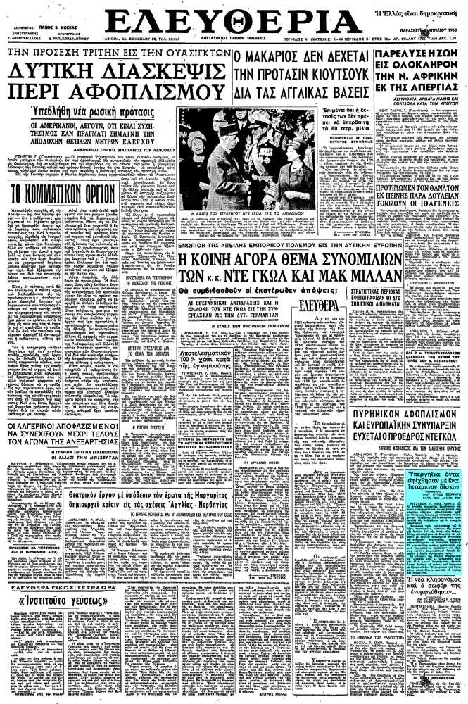 """Το άρθρο, όπως δημοσιεύθηκε στην εφημερίδα """"ΕΛΕΥΘΕΡΙΑ"""", στις 08/04/1960"""