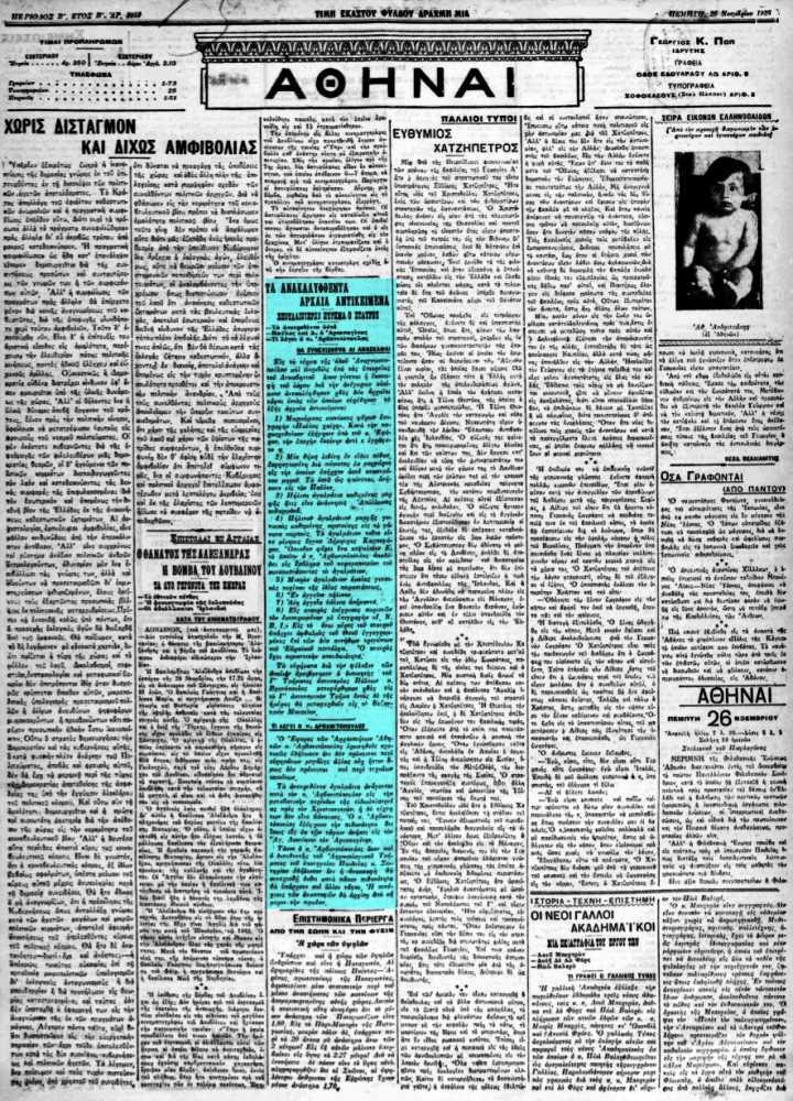 """Το άρθρο, όπως δημοσιεύθηκε στην εφημερίδα """"ΑΘΗΝΑΙ"""", στις 26/11/1925"""