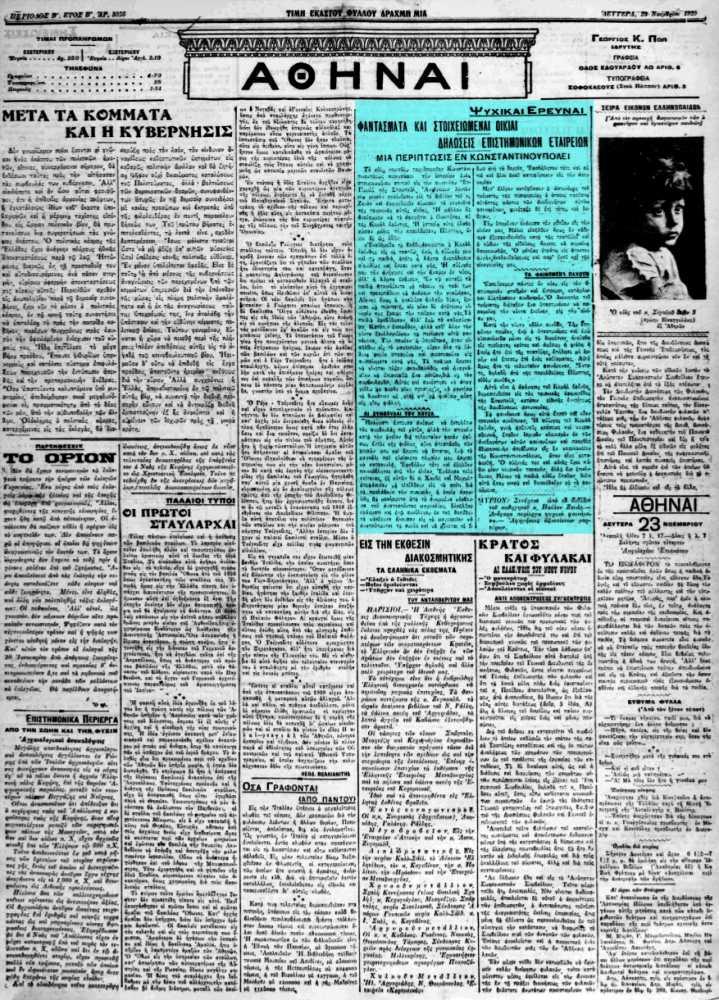 """Το άρθρο, όπως δημοσιεύθηκε στην εφημερίδα """"ΑΘΗΝΑΙ"""", στις 23/11/1925"""
