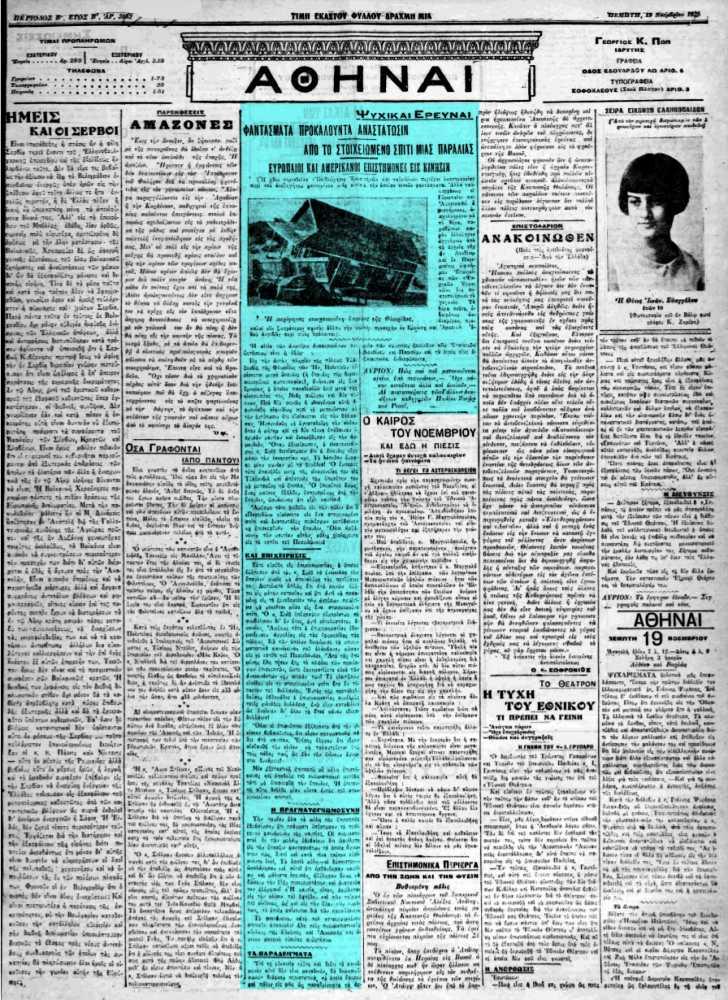 """Το άρθρο, όπως δημοσιεύθηκε στην εφημερίδα """"ΑΘΗΝΑΙ"""", στις 19/11/1925"""