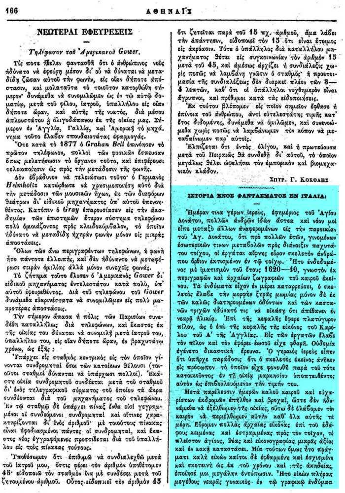 """Το άρθρο, όπως δημοσιεύθηκε στο περιοδικό """"ΑΘΗΝΑΪΣ"""", στις 01/11/1880"""