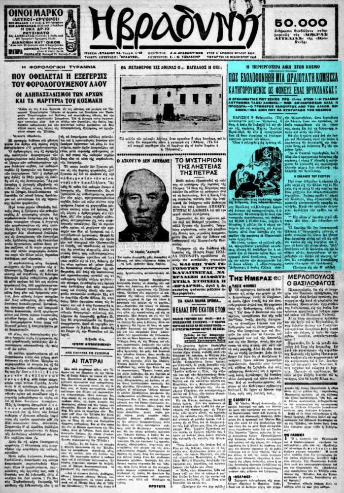 """Το άρθρο, όπως δημοσιεύθηκε στην εφημερίδα """"Η ΒΡΑΔΥΝΗ"""", στις 15/02/1928"""