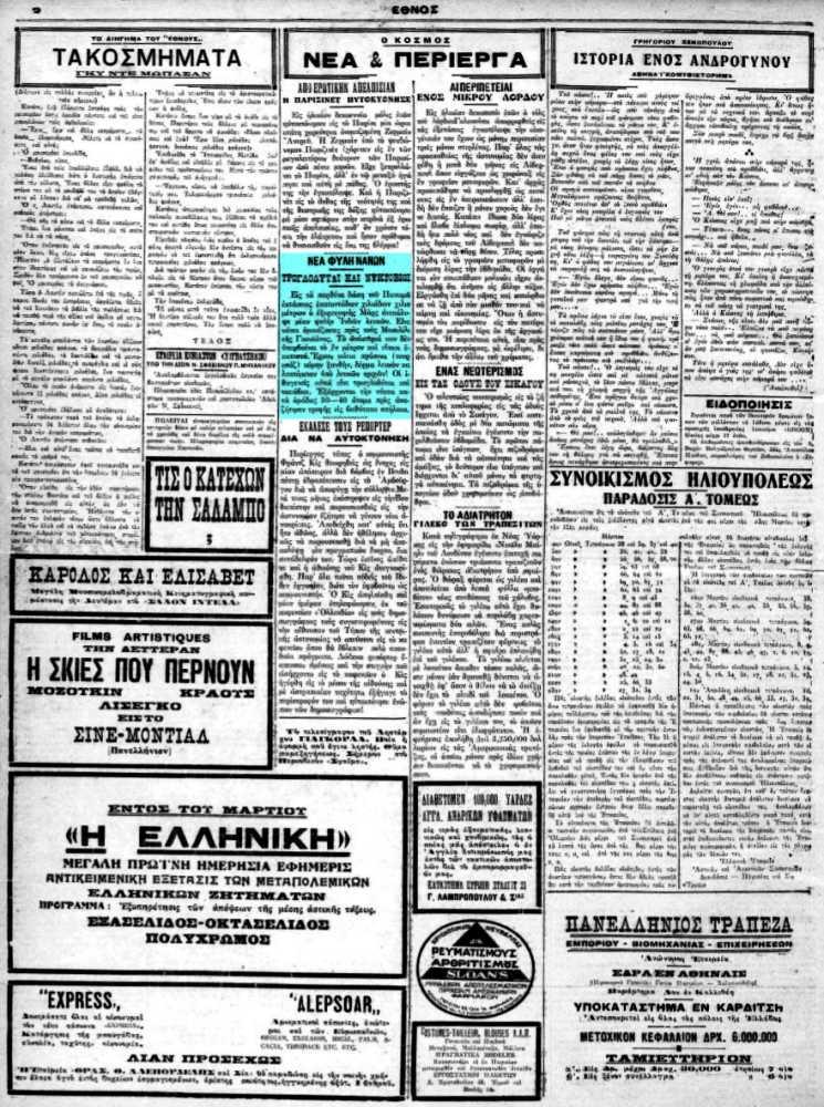 """Το άρθρο, όπως δημοσιεύθηκε στην εφημερίδα """"ΕΘΝΟΣ"""", στις 06/03/1925"""