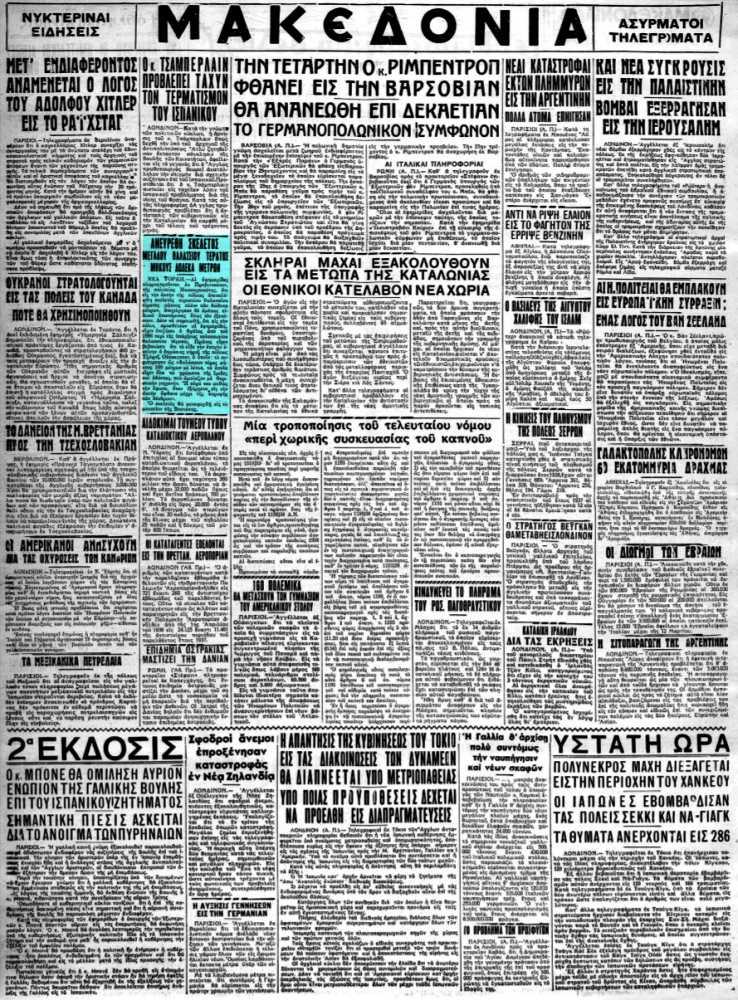 """Το άρθρο, όπως δημοσιεύθηκε στην εφημερίδα """"ΜΑΚΕΔΟΝΙΑ"""", στις 23/01/1939"""