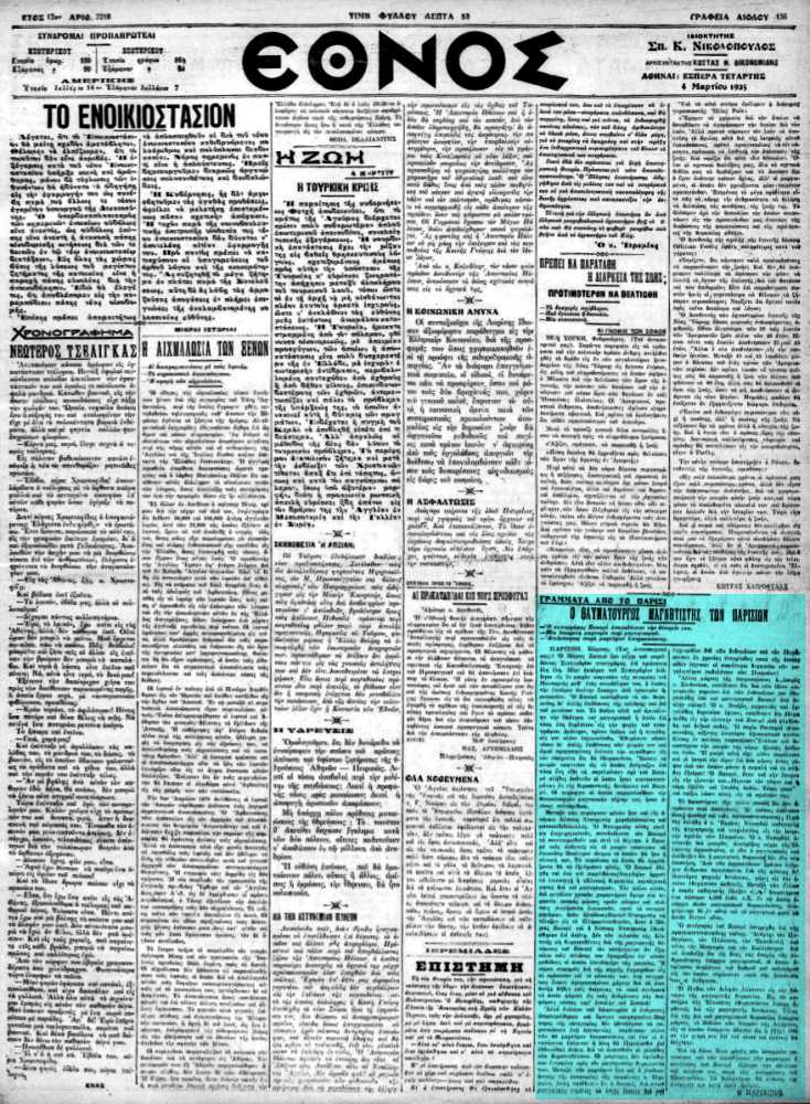 """Το άρθρο, όπως δημοσιεύθηκε στην εφημερίδα """"ΕΘΝΟΣ"""", στις 04/03/1925"""
