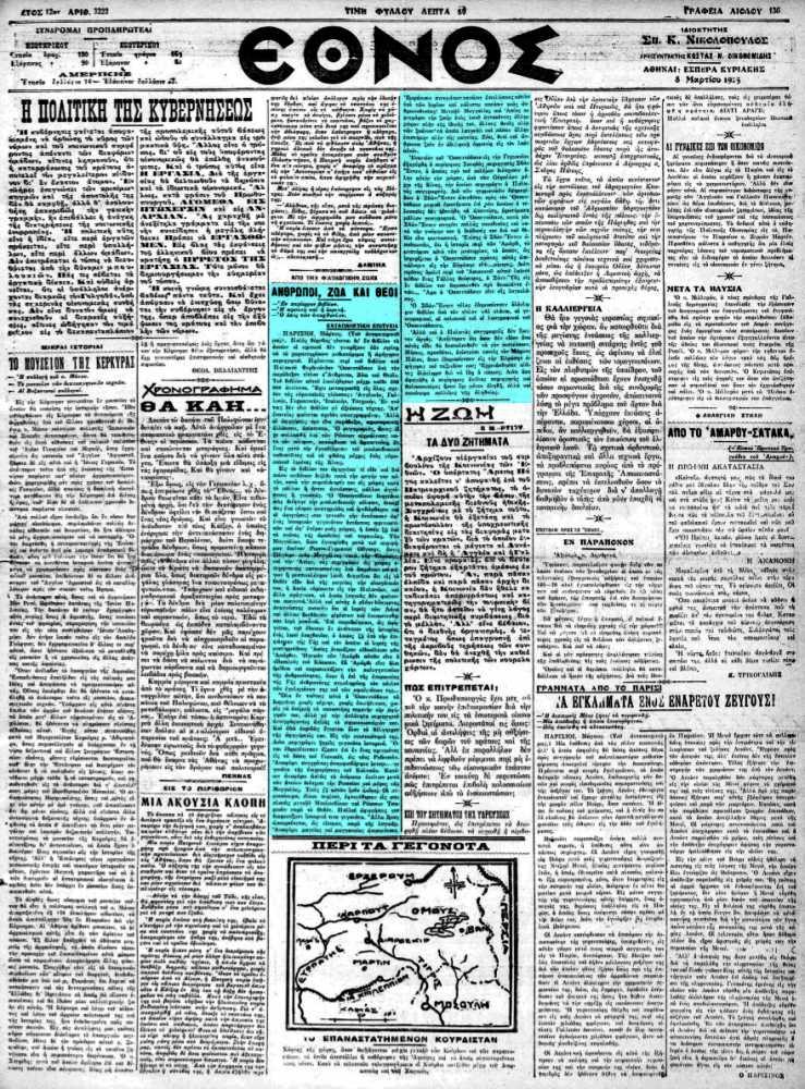 """Το άρθρο, όπως δημοσιεύθηκε στην εφημερίδα """"ΕΘΝΟΣ"""", στις 08/03/1925"""