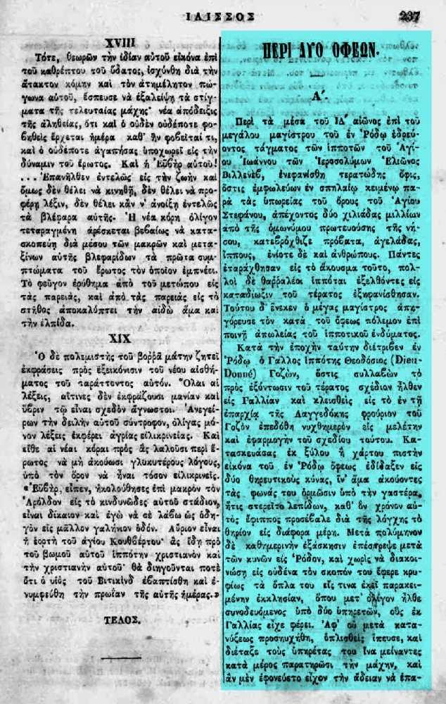 """Το άρθρο, όπως δημοσιεύθηκε στο περιοδικό """"ΙΛΙΣΣΟΣ"""", στις 15/12/1868"""