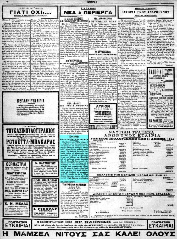 """Το άρθρο, όπως δημοσιεύθηκε στην εφημερίδα """"ΕΘΝΟΣ"""", στις 23/01/1925"""