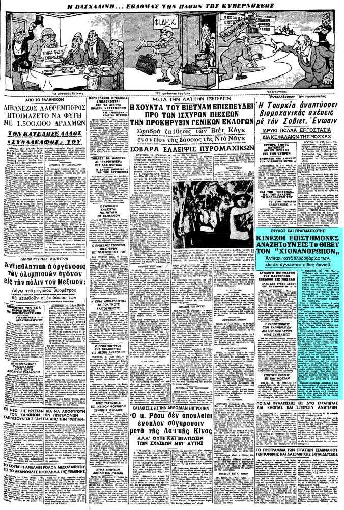 """Το άρθρο, όπως δημοσιεύθηκε στην εφημερίδα """"ΜΑΚΕΔΟΝΙΑ"""", στις 17/04/1966"""