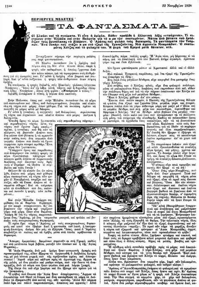 """Το άρθρο, όπως δημοσιεύθηκε στο περιοδικό """"ΜΠΟΥΚΕΤΟ"""", στις 22/11/1928"""