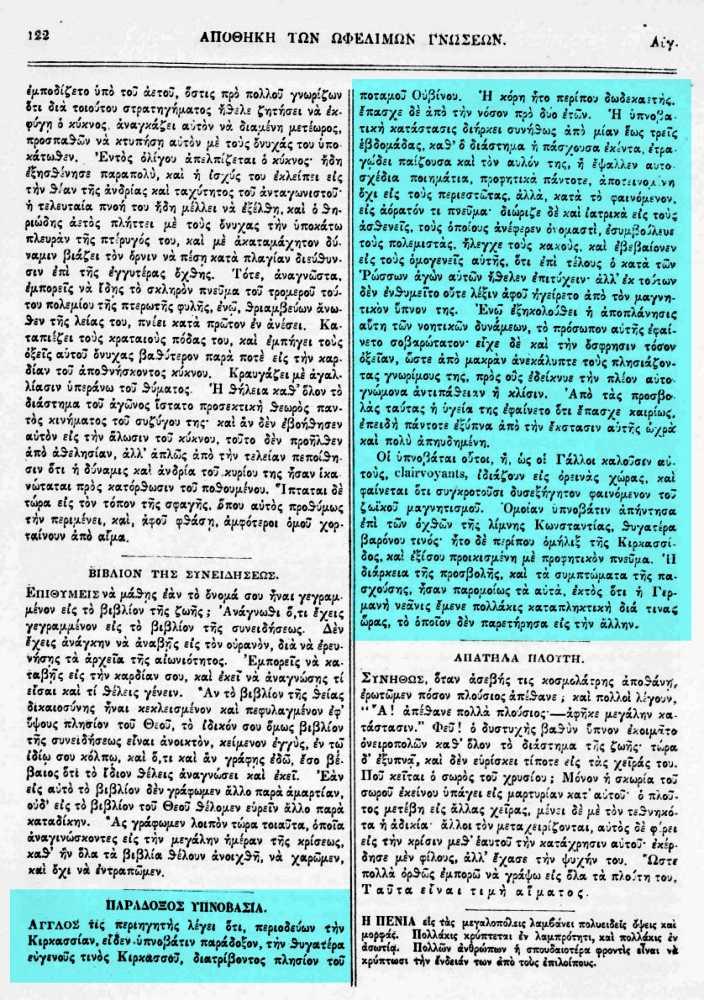 """Το άρθρο, όπως δημοσιεύθηκε στο περιοδικό """"ΑΠΟΘΗΚΗ ΤΩΝ ΩΦΕΛΙΜΩΝ ΓΝΩΣΕΩΝ"""", στο τεύχος Αυγούστου 1842"""