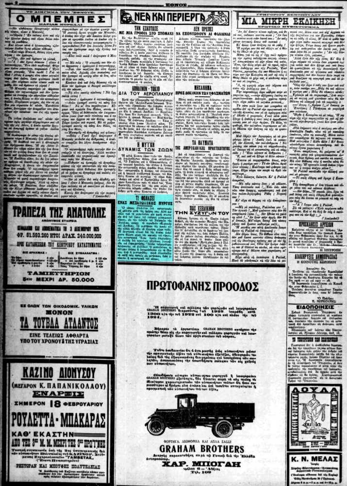 """Το άρθρο, όπως δημοσιεύθηκε στην εφημερίδα """"ΕΘΝΟΣ"""", στις 18/02/1926"""