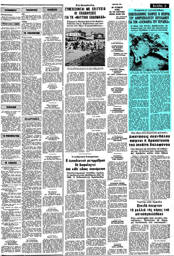 """Το άρθρο, όπως δημοσιεύθηκε στην εφημερίδα """"ΜΑΚΕΔΟΝΙΑ"""", στις 05/07/1979"""