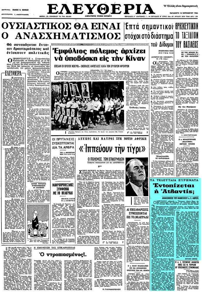 """Το άρθρο, όπως δημοσιεύθηκε στην εφημερίδα """"ΕΛΕΥΘΕΡΙΑ"""", στις 16/09/1966"""