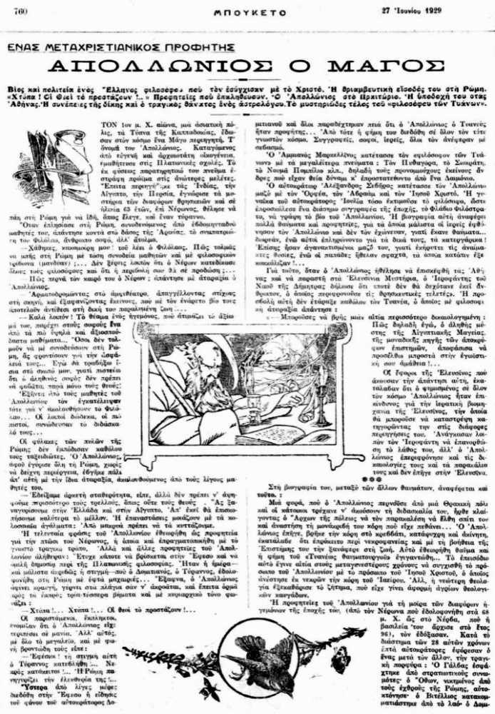 """Το άρθρο, όπως δημοσιεύθηκε στο περιοδικό """"ΜΠΟΥΚΕΤΟ"""", στις 27/06/1929"""