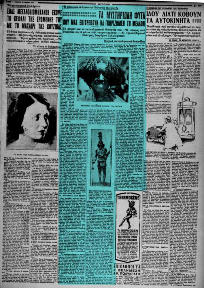 """Το άρθρο, όπως δημοσιεύθηκε στην εφημερίδα """"ΑΚΡΟΠΟΛΙΣ"""", στις 31/03/1931"""