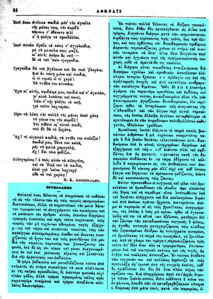 """Το άρθρο, όπως δημοσιεύθηκε στο περιοδικό """"ΑΘΗΝΑΪΣ"""", στις 01/04/1882"""