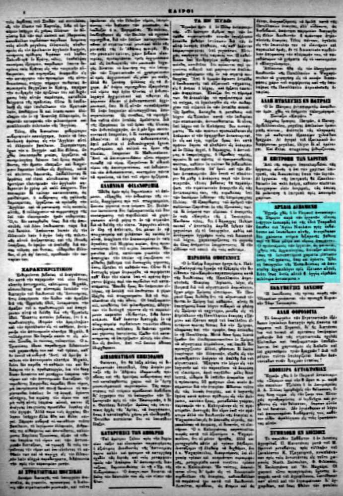 """Το άρθρο, όπως δημοσιεύθηκε στην εφημερίδα """"ΚΑΙΡΟΙ"""", στις 19/01/1893"""