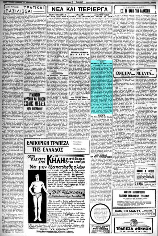 """Το άρθρο, όπως δημοσιεύθηκε στην εφημερίδα """"ΕΘΝΟΣ"""", στις 12/09/1937"""