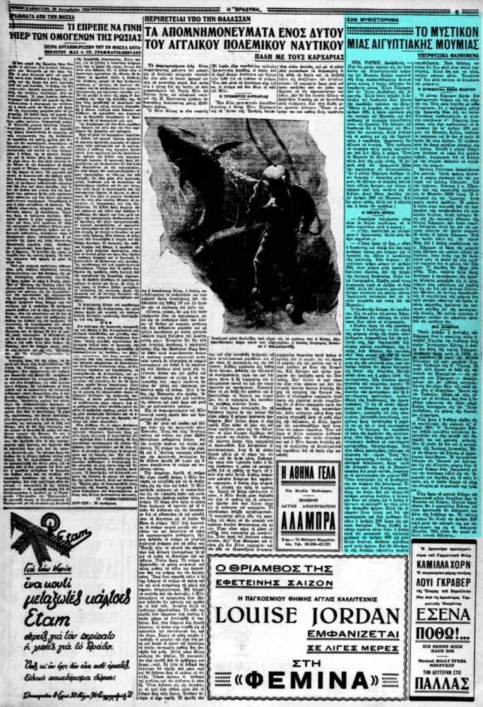 """Το άρθρο, όπως δημοσιεύθηκε στην εφημερίδα """"Η ΒΡΑΔΥΝΗ"""", στις 29/12/1934"""