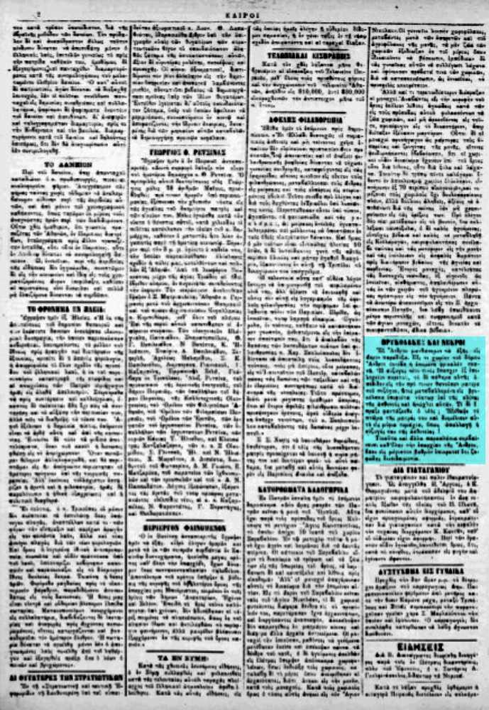"""Το άρθρο, όπως δημοσιεύθηκε στην εφημερίδα """"ΚΑΙΡΟΙ"""", στις 01/03/1893"""