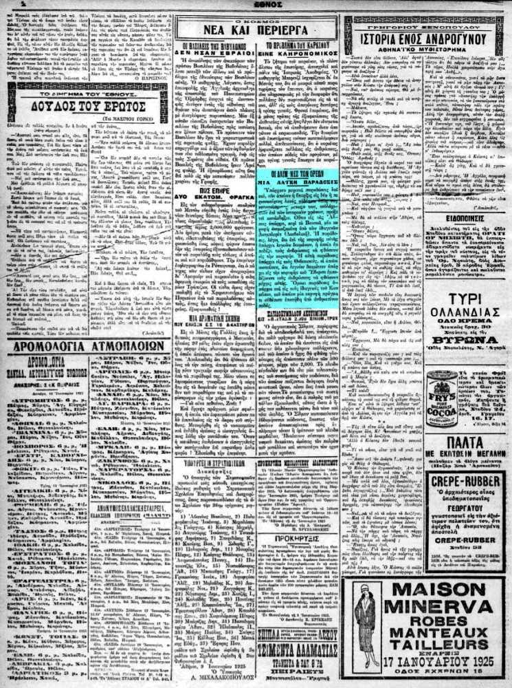 """Το άρθρο, όπως δημοσιεύθηκε στην εφημερίδα """"ΕΘΝΟΣ"""", στις 12/01/1925"""