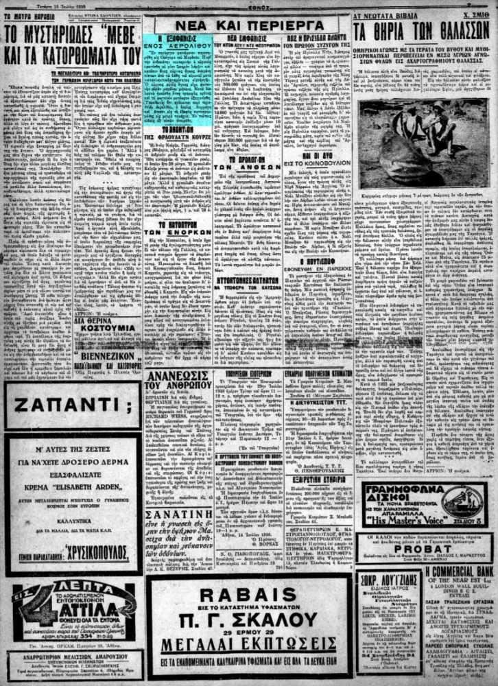"""Το άρθρο, όπως δημοσιεύθηκε στην εφημερίδα """"ΕΘΝΟΣ"""", στις 16/07/1930"""