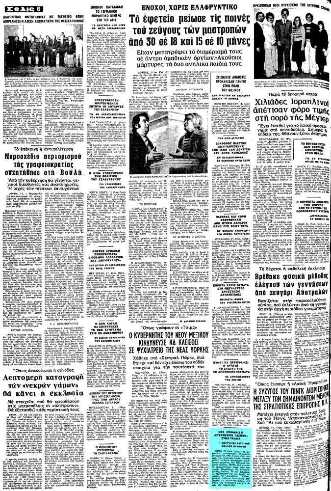 """Το άρθρο, όπως δημοσιεύθηκε στην εφημερίδα """"ΜΑΚΕΔΟΝΙΑ"""", στις 12/12/1978"""