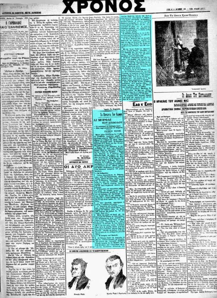"""Το άρθρο, όπως δημοσιεύθηκε στην εφημερίδα """"ΧΡΟΝΟΣ"""", στις 19/01/1904"""