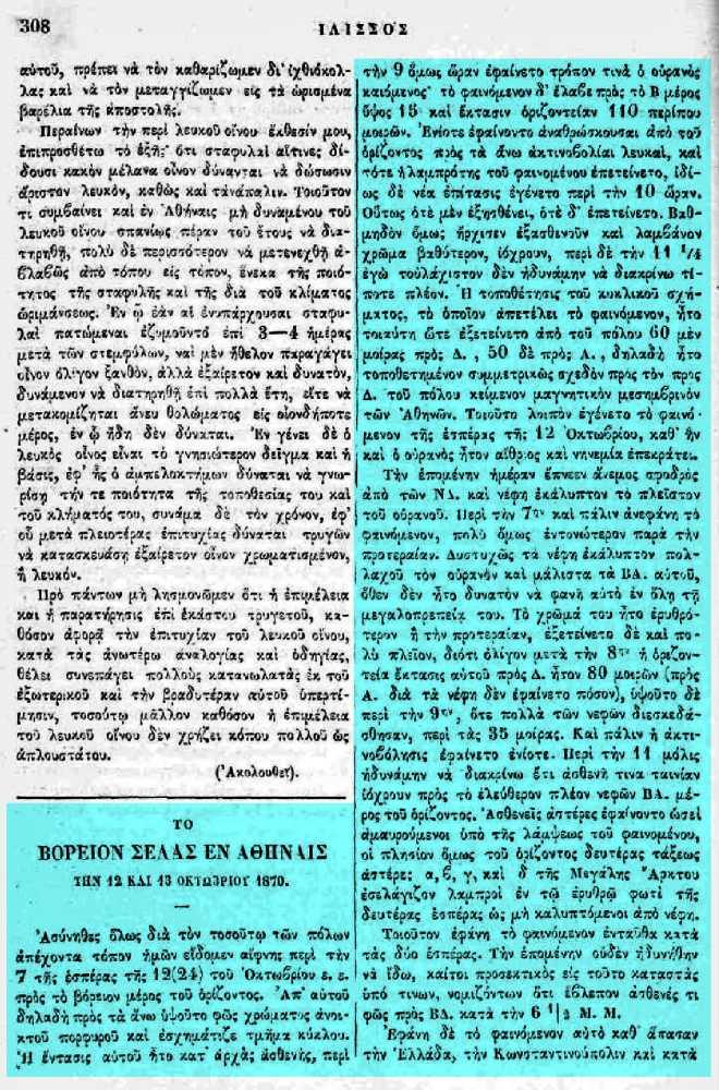 """Το άρθρο, όπως δημοσιεύθηκε στο περιοδικό """"ΙΛΙΣΣΟΣ"""", στις 15/10/1870"""