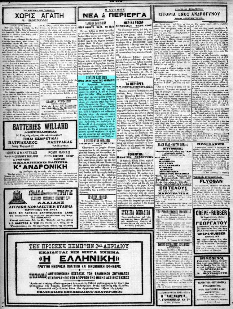 """Το άρθρο, όπως δημοσιεύθηκε στην εφημερίδα """"ΕΘΝΟΣ"""", στις 31/03/1925"""