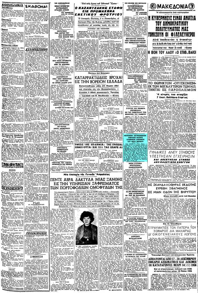 """Το άρθρο, όπως δημοσιεύθηκε στην εφημερίδα """"ΜΑΚΕΔΟΝΙΑ"""", στις 06/11/1957"""