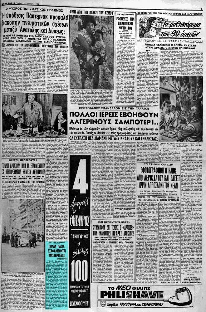 """Το άρθρο, όπως δημοσιεύθηκε στην εφημερίδα """"ΑΚΡΟΠΟΛΙΣ"""", στις 29/10/1958"""