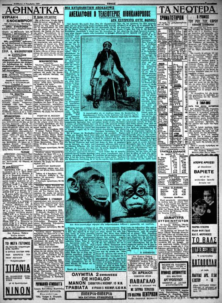 """Το άρθρο, όπως δημοσιεύθηκε στην εφημερίδα """"ΕΘΝΟΣ"""", στις 04/11/1933"""