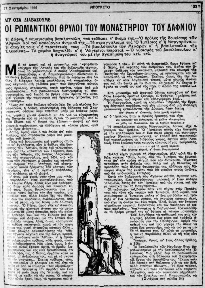 """Το άρθρο, όπως δημοσιεύθηκε στο περιοδικό """"ΜΠΟΥΚΕΤΟ"""", στις 17/09/1936"""