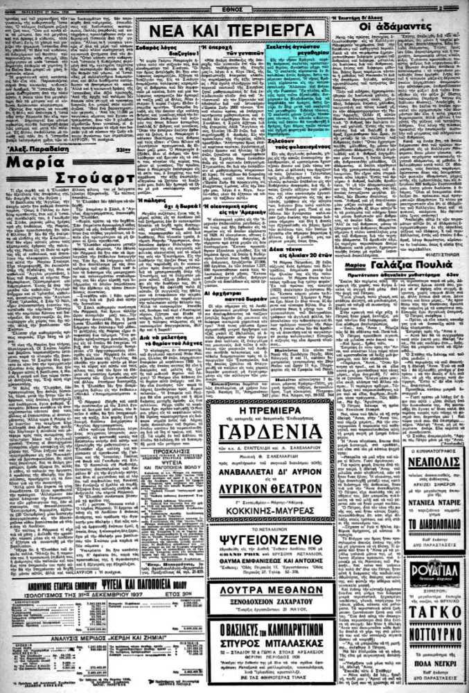 """Το άρθρο, όπως δημοσιεύθηκε στην εφημερίδα """"ΕΘΝΟΣ"""", στις 27/05/1938"""