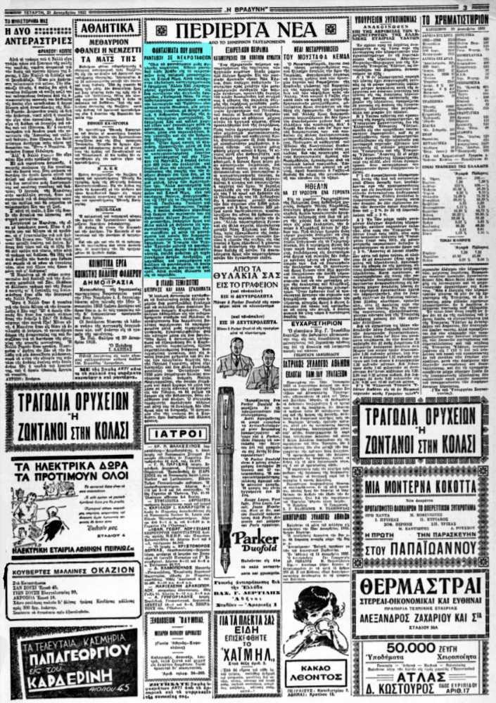 """Το άρθρο, όπως δημοσιεύθηκε στην εφημερίδα """"Η ΒΡΑΔΥΝΗ"""", στις 21/12/1932"""