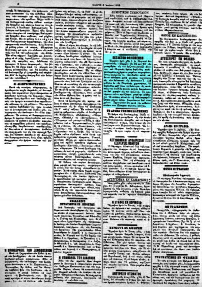 """Το άρθρο, όπως δημοσιεύθηκε στην εφημερίδα """"ΚΑΙΡΟΙ"""", στις 08/07/1894"""