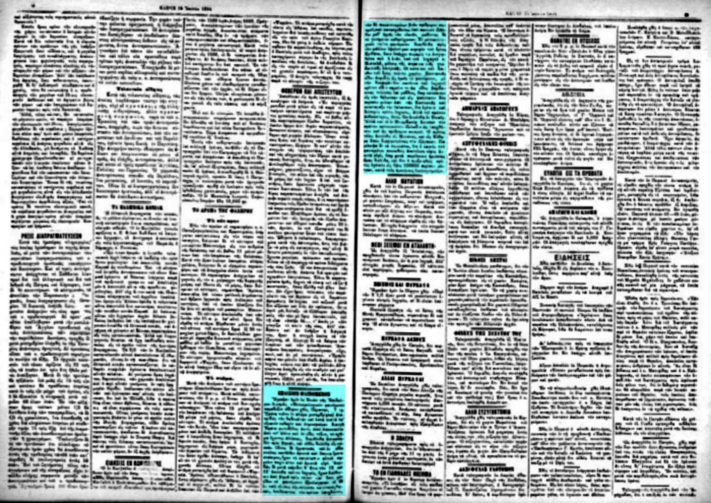 """Το άρθρο, όπως δημοσιεύθηκε στην εφημερίδα """"ΚΑΙΡΟΙ"""", στις 15/07/1894"""