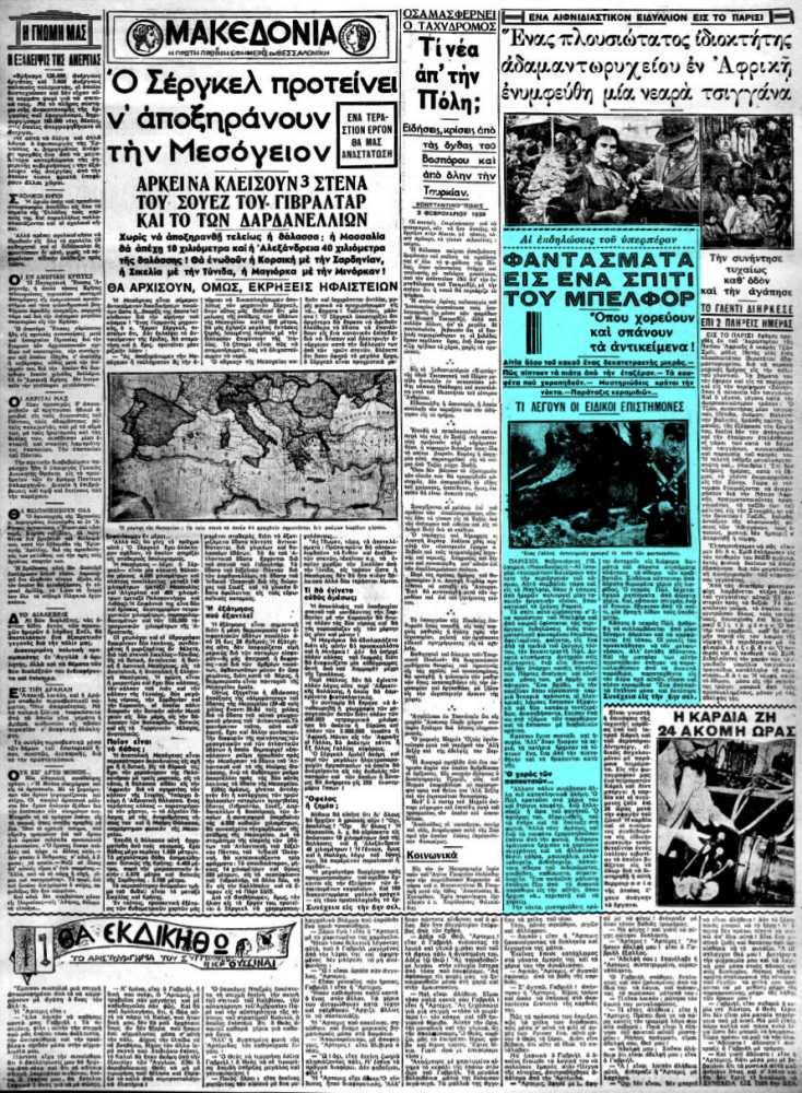 """Το άρθρο, όπως δημοσιεύθηκε στην εφημερίδα """"ΜΑΚΕΔΟΝΙΑ"""", στις 05/02/1939"""