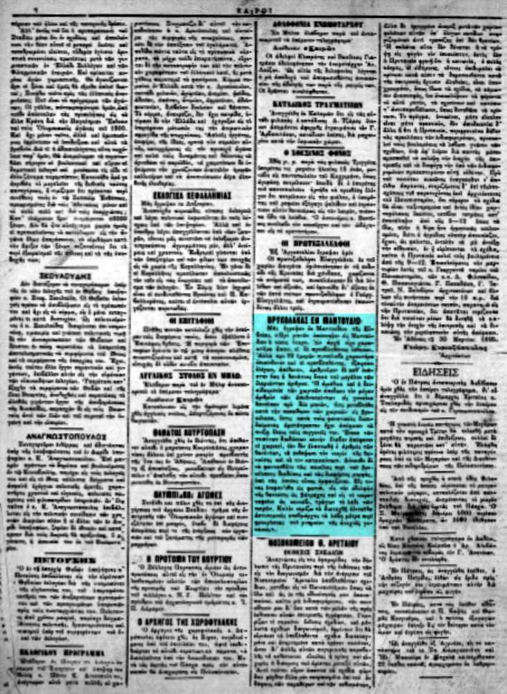 """Το άρθρο, όπως δημοσιεύθηκε στην εφημερίδα """"ΚΑΙΡΟΙ"""", στις 01/04/1895"""